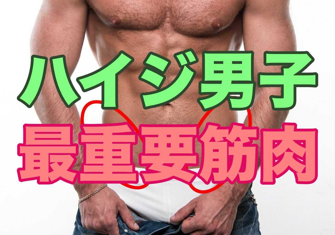 ハイジ男子筋肉