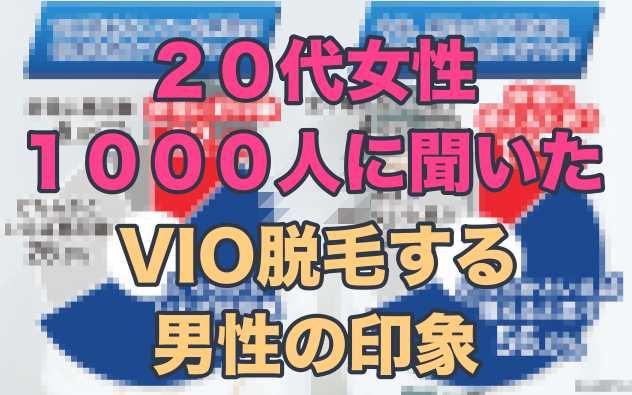 VIO脱毛アンケート